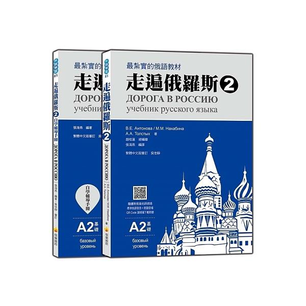 走遍俄羅斯(2)(1課本+1自學手冊,防水書套包裝,隨書附俄籍名師親錄標準俄語發