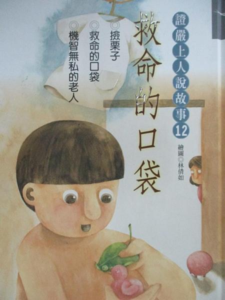 【書寶二手書T5/兒童文學_EL2】救命的口袋_釋證嚴講述; 林倩如繪圖