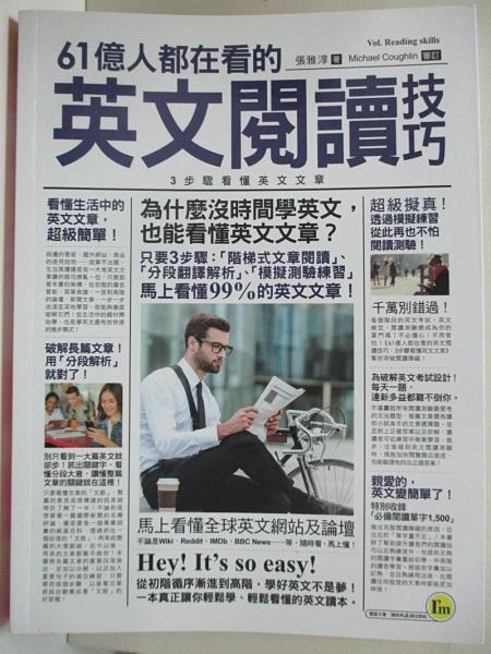 【書寶二手書T2/語言學習_EJ9】61億人都在看的英文閱讀技巧_張雅淳