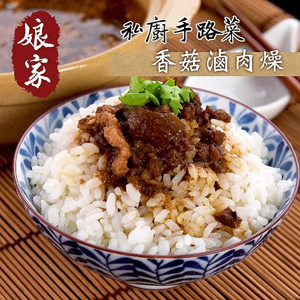 娘家廚房CK.私廚手路菜-香菇滷肉燥(240g/包,共3包)﹍愛食網