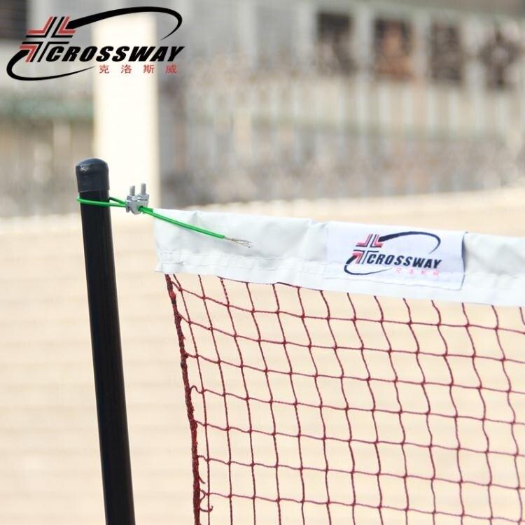 羽毛球网架 標準羽毛球網架毽球網折疊室外便攜式比賽級攔網【免運】