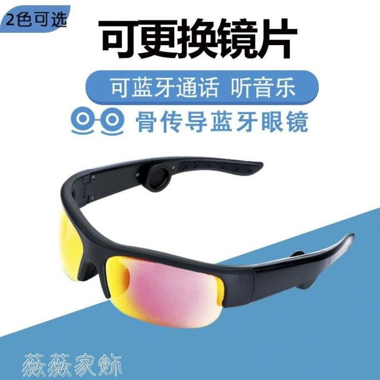 藍芽眼鏡 智慧助聽骨傳感藍牙耳機眼鏡骨傳導通話摩托車騎行司機專用立體聲 MKS