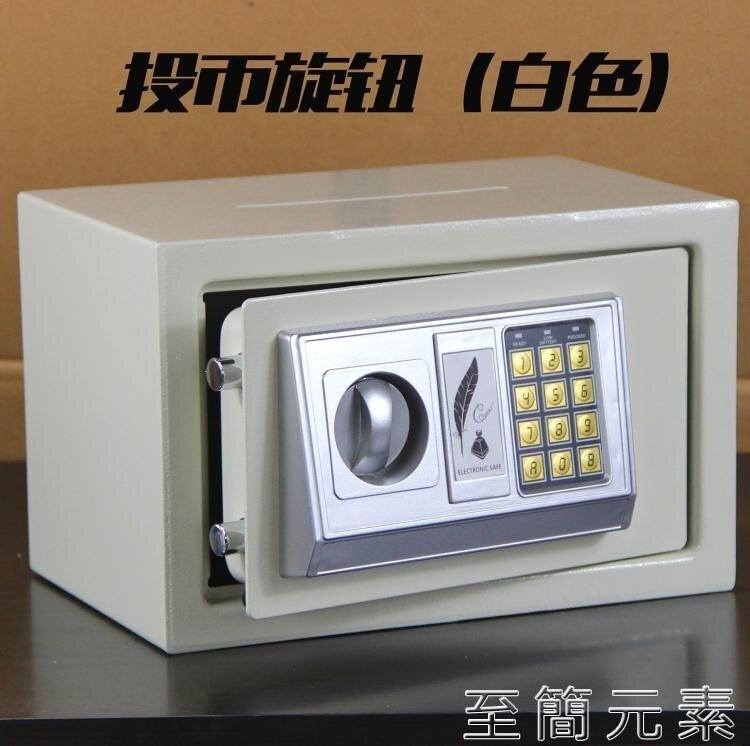 萬泰20電子投幣保險箱迷你全鋼入牆小型家用儲蓄辦公保險櫃 摩登生活