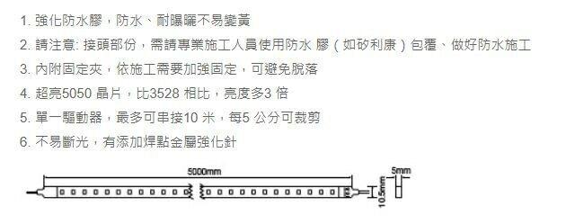 【燈王的店】舞光 5050低壓戶外高亮型LED軟條燈 (暖白/正白) (驅動器另購,一捆五米) LED-50WO12V