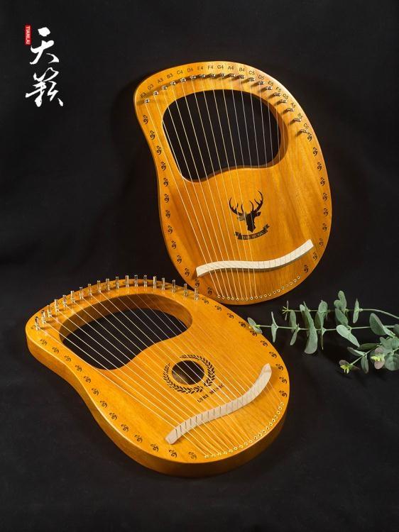 豎琴小豎琴19弦萊雅琴16弦箜篌小眾樂器便攜式小型簡單易學lyre里拉琴交換禮物