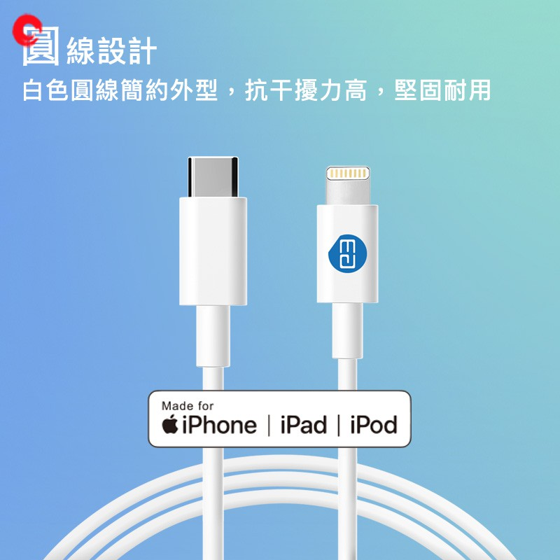 【ENERGEAR】Type-C to Lightning蘋果認證快速充電線 高速充電首選