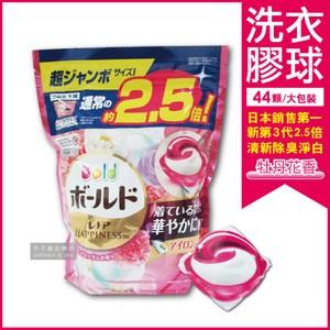 2袋超值組 日本P&G-第三代3D立體2.5倍洗衣膠球(44顆洗衣膠囊粉紅色*2組