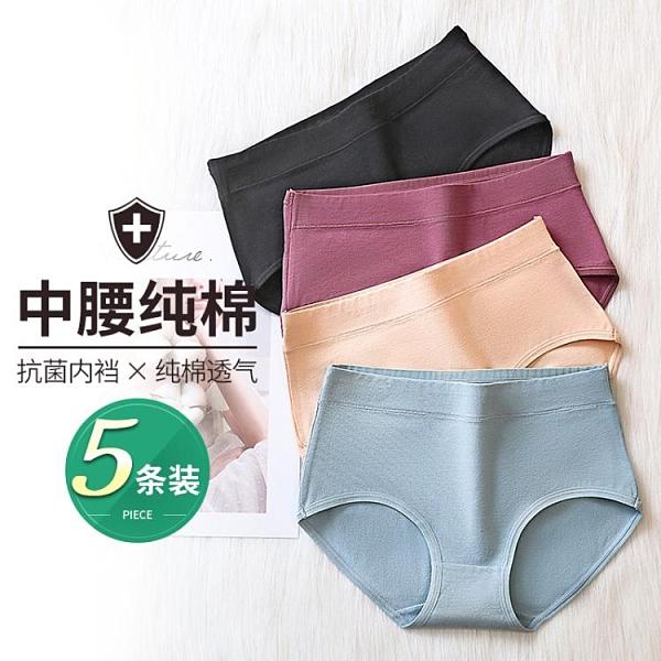 5條 少女士內褲女純棉100%全棉襠抗菌中腰大碼媽媽高腰收腹褲頭三角褲