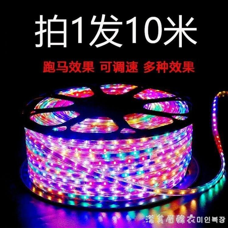 跑馬燈帶led七彩戶外變色超亮防水門頭彩燈雙排室外霓虹220軟燈條