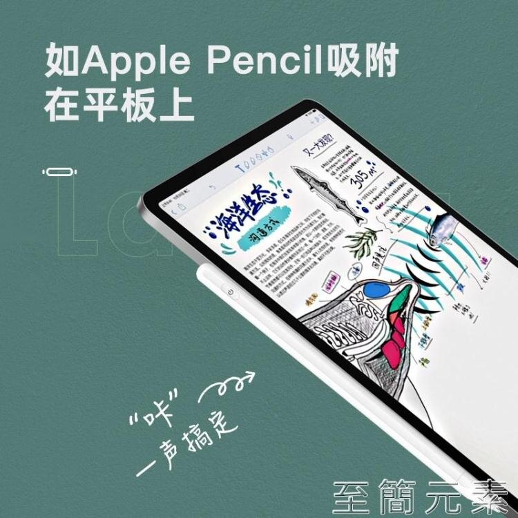 適用于華為平板matepadpro觸控筆iPad防誤觸主動式電容筆pencil觸屏細頭apple安卓手機  聖誕節狂歡購