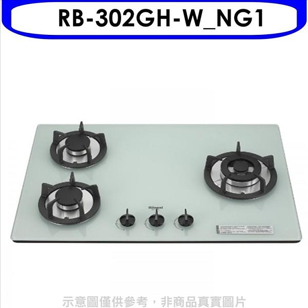 (含標準安裝)林內【RB-302GH-W_NG1】三口玻璃防漏檯面爐白色鑄鐵爐架瓦斯爐天然氣