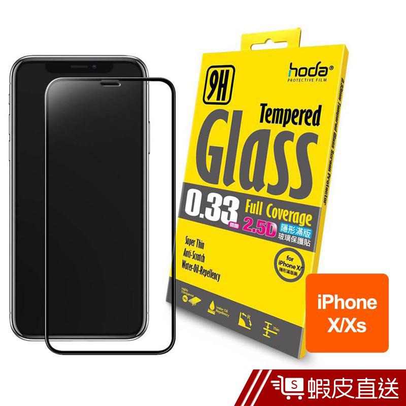 hoda iPhone X/Xs 5.8吋 2.5D隱形滿版高透光9H鋼化玻璃保護貼 蝦皮直送