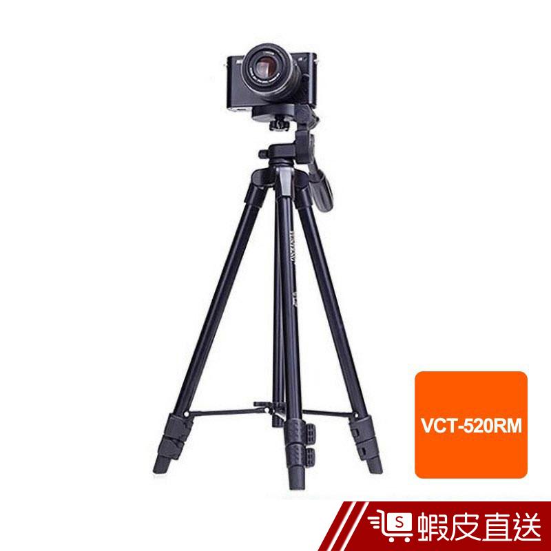 雲騰 520RM 自拍架 三腳架 三角架 手機/相機 官方授權公司貨 現貨 蝦皮直送