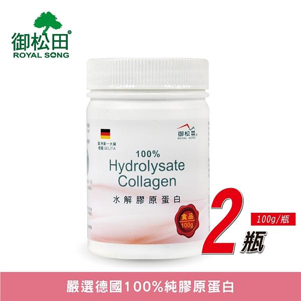 【御松田】水解膠原蛋白(100g/瓶)-2瓶-100%純膠原蛋白 德國豬膠原蛋白 膠原蛋白粉