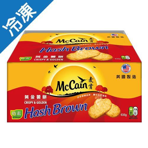 McCain麥肯黃金薯餅635g/包【愛買冷凍】