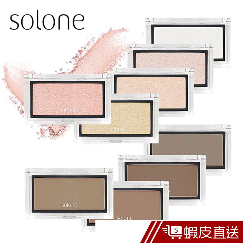 Solone 女神光打亮餅/神隱修容餅