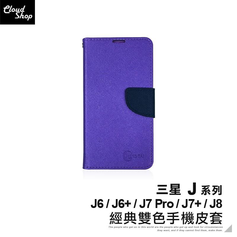 三星 J系列 經典雙色手機皮套 適用J6 J6+ J7+ J7 Pro J8 手機殼 保護套 皮套