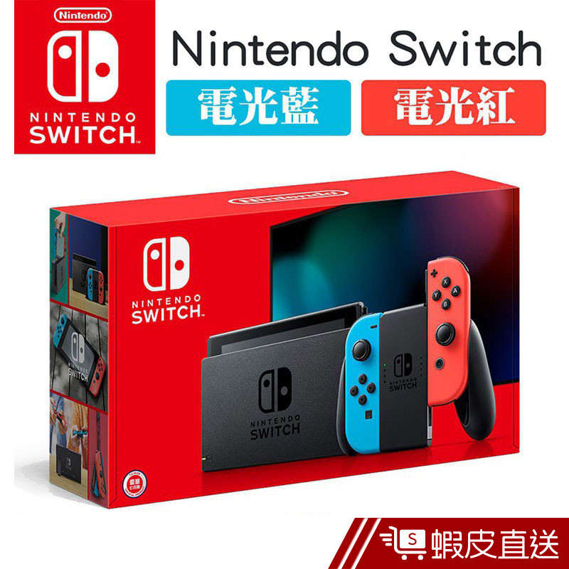Nintendo 任天堂Switch 電光藍&紅 Joy-Con 主機 續航力加強版 (支援繁體中文介面) 蝦皮直送