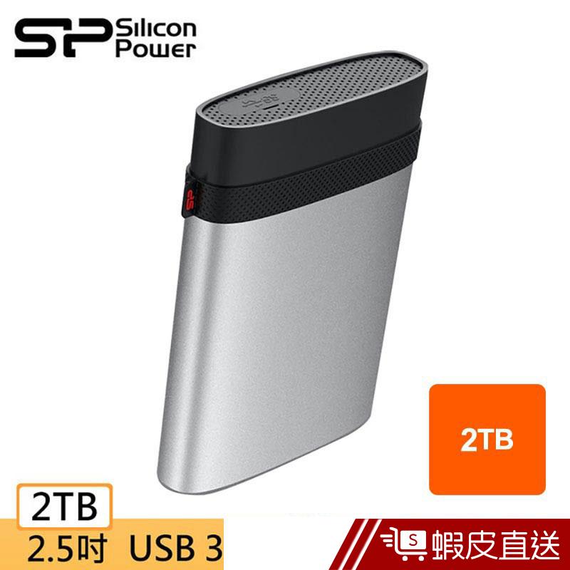 SP廣穎 Armor A85 2TB(銀) 2.5吋 軍規防震 行動硬碟 蝦皮直送