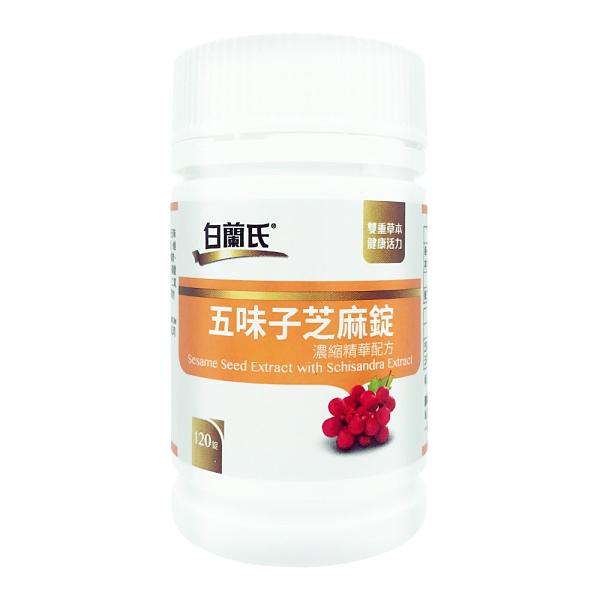 白蘭氏 五味子芝麻錠 濃縮精華配方(120錠)【優.日常】