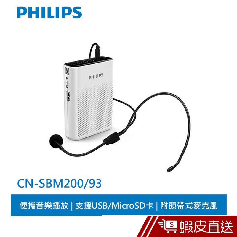 PHILIPS 飛利浦 攜帶式插卡擴音機 CN-SBM200 現貨 蝦皮直送
