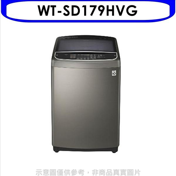 《結帳打95折》LG【WT-SD179HVG】17KG變頻溫水洗衣機 優質家電