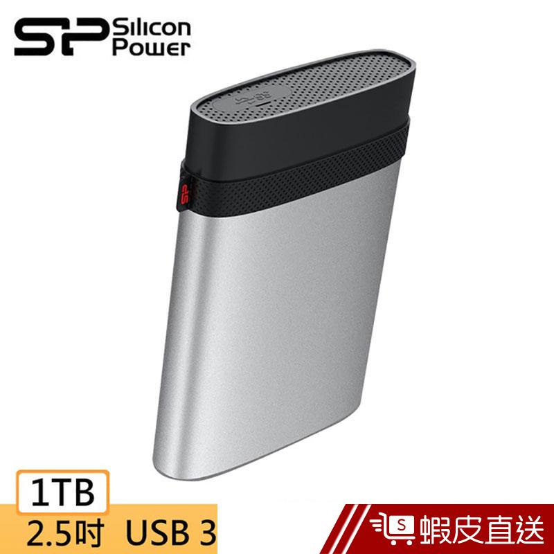 SP廣穎 Armor A85 1TB(銀) 2.5吋 軍規防震 行動硬碟 蝦皮直送