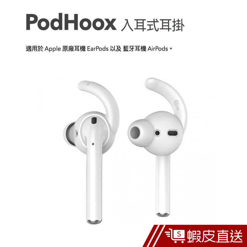 AHAStyle 入耳式耳套 AirPods EarPods耳掛 耳塞式 2入含收納套 蝦皮直送