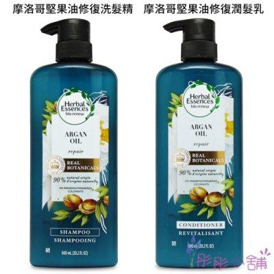 【彤彤小舖】Herbal Essences 草本精華 摩洛哥堅果油修復洗髮精 / 潤髮乳 600ml
