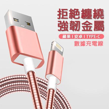 [現貨] 蘋果IOS安卓TYPE-C彈簧速充線 金屬彈簧鋁合金充電線數據線2A快充1米長【QZZZ6261】