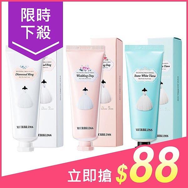 韓國 MERBLISS 婚紗護手霜(50g) 多款可選 【小三美日】安宰賢代言 爆水護手霜 原價$99
