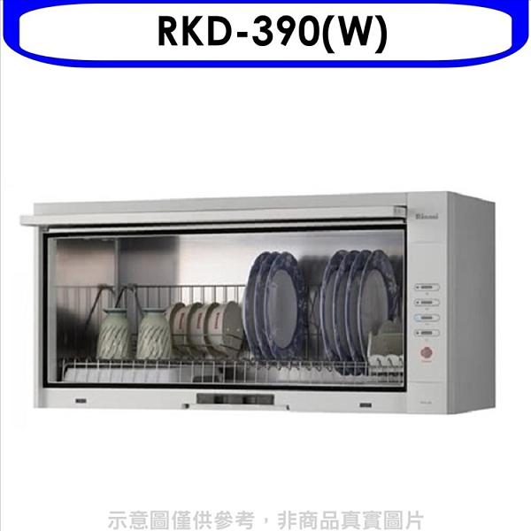 (全省安裝) Rinnai林內【RKD-390(W)】懸掛式標準型白色90公分烘碗機 優質家電