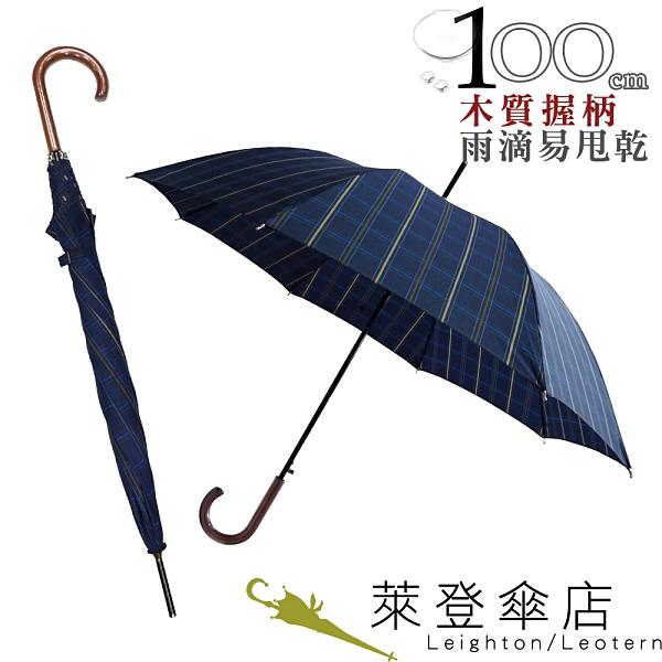 899 特價 雨傘 萊登傘 超撥水 自動直骨傘 木質把手 傘面100公分 鐵氟龍 Leotern 藍黃格紋