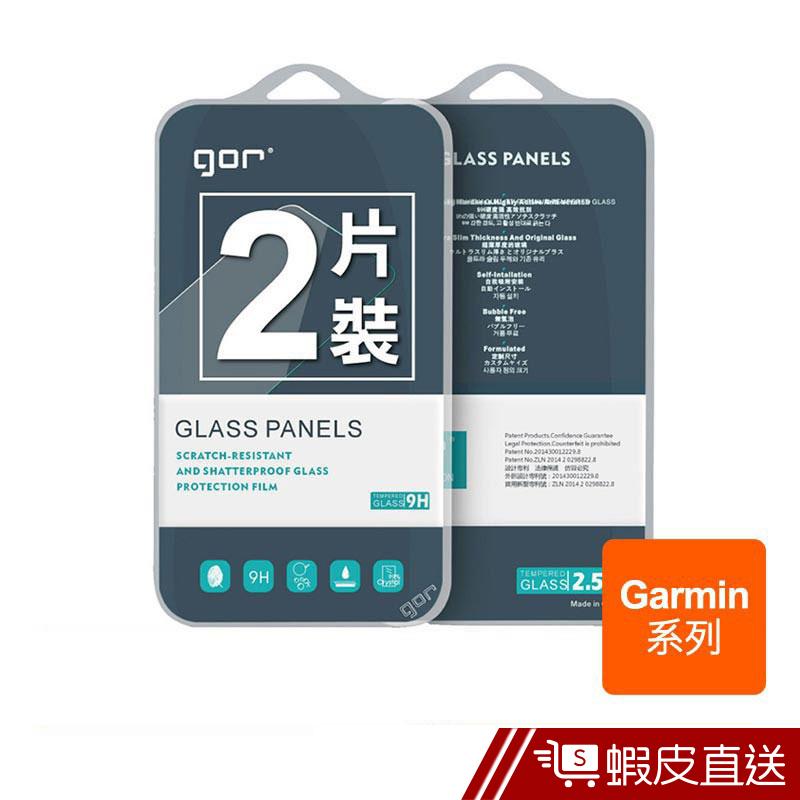 GOR保護貼 Garmin 9H玻璃保護貼 透明 非滿版 2片裝 公司貨 蝦皮直送