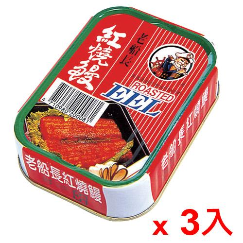 老船長紅燒鰻100g x3罐【愛買】