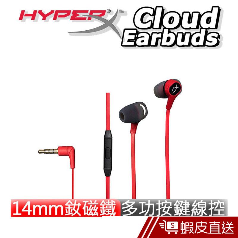 HyperX Cloud Earbuds 電競耳機 入耳式 遊戲耳機 HX-HSCEB-RD 蝦皮直送