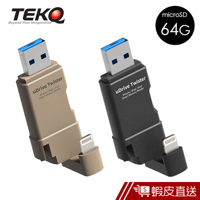 TEKQ IPhone PC 安卓 三用 隨身碟 讀卡機 (附 64G卡) Twister 蝦皮直送