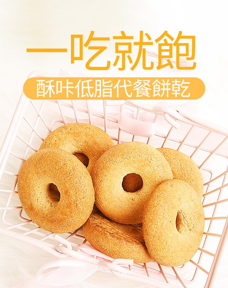 高膳食纖維餅乾,一吃就飽,成就磨人小蠻腰