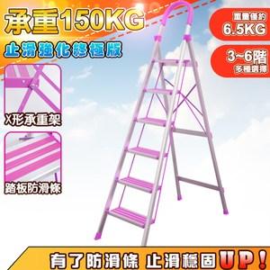 【U-Cart 優卡得】六階D型加大防滑鋁梯(紫)