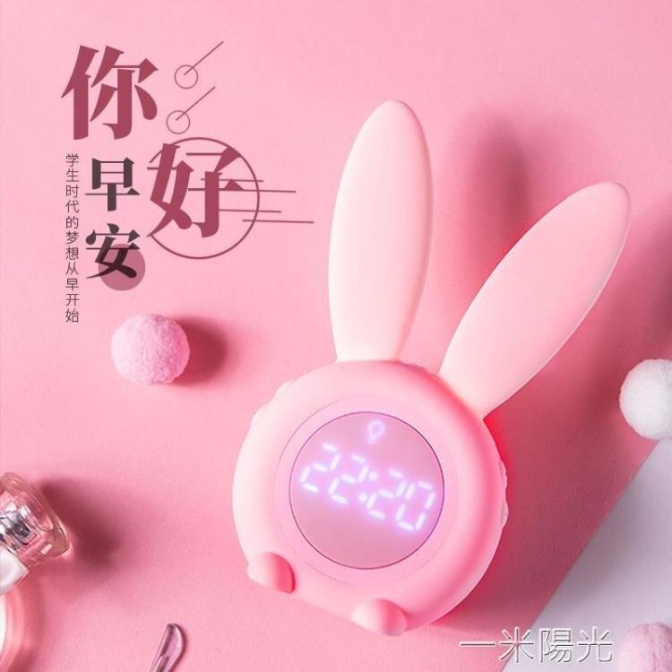 【618購物狂歡節】兔子電子小鬧鐘學生用兒童卡通會說話靜音床頭夜光可愛臥室女專用yh