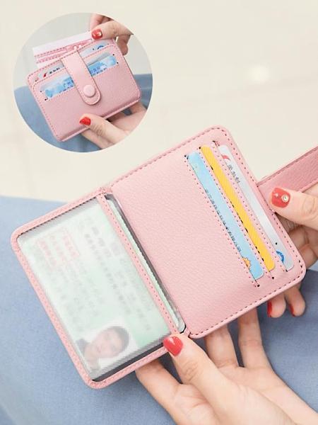 迷你小卡包女小巧超薄可愛多卡位零錢包駕駛證件包一體卡片包 韓國時尚週