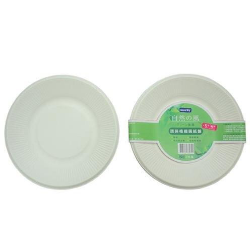自然風環保植纖圓紙盤-8吋(10入)【愛買】