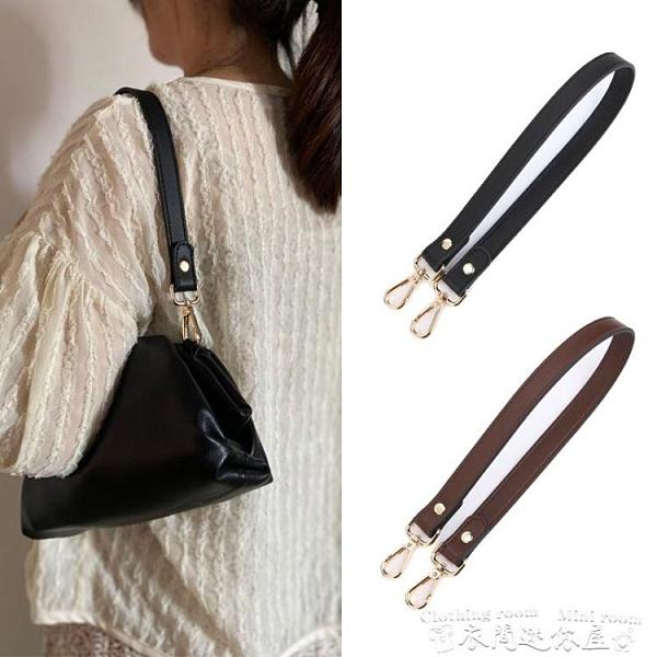 STRAP YOU肩帶女包包配件包帶側背腋下手提手腕帶素色短款包帶子  迷你屋 新品