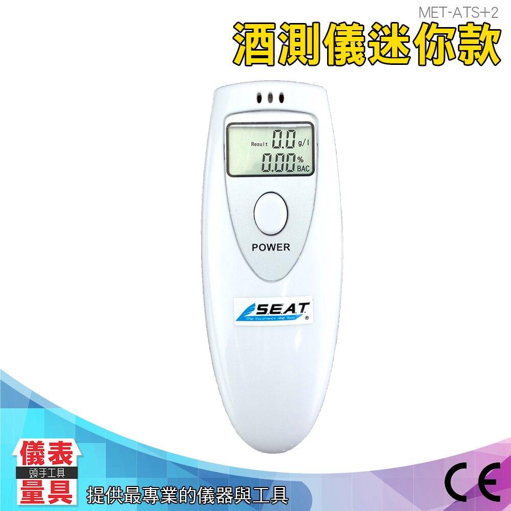 儀表量具 酒精 精快速檢測器 酒駕測試儀 指揮棒 哨子 酒精測試儀 ATS+2 酒測儀迷你款(單顯示)