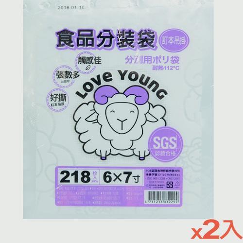 【2件超值組】樂芙羊吊掛式耐熱保鮮袋(6*7寸)【愛買】