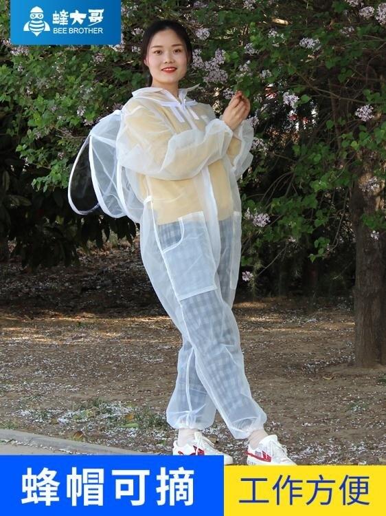 養蜂服夏季專用透氣散熱防蟄防蜂衣全套養蜂用品全身養蜂人防護服