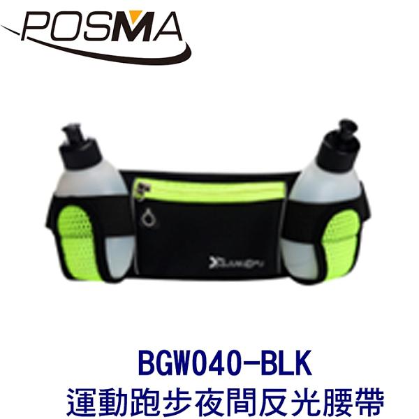 POSMA 多功能運動跑步夜間反光安全腰帶 腰包 BGW040-BLK