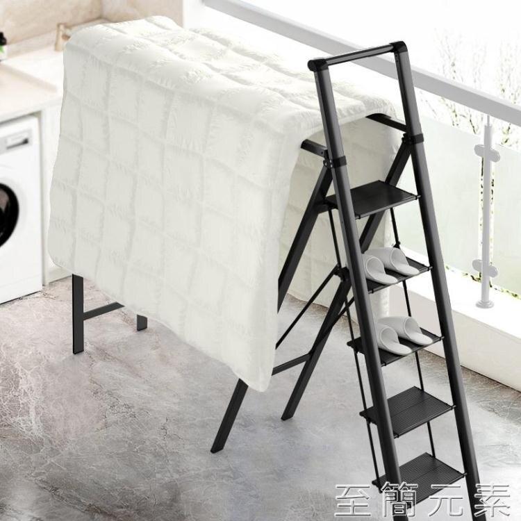 梯子家用晾衣架兩用多功能伸縮加厚鋁合金室內家庭四步摺疊人字梯 摩登生活