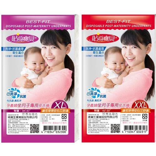 貼身寶貝 坐月子型專用免洗褲(XL/XXL)*5件/包【愛買】