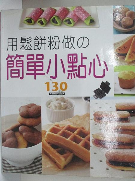 【書寶二手書T5/餐飲_EL2】用鬆餅粉做簡單小點心_阿部浩